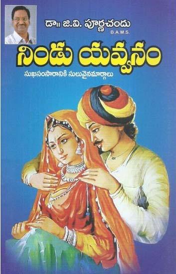 Nindu Yavvanam Telugu Book By Dr. G.V.Purna Chandu