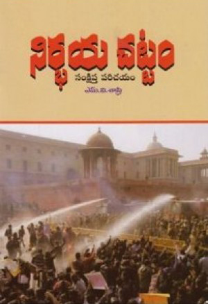 Nirbhaya Chattam Samkshipata Parichayam Telugu Book By M.V.Sastry