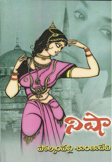 Nisha Telugu Novel By Polkampalli Santa Devi (Novels)