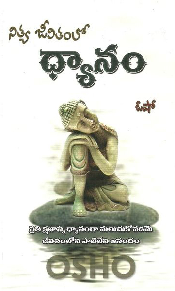 nitya-jeevitamlo-dhyanam-telugu-book-by-osho