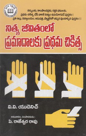 Nitya Jeevitamlo Pramadalaku Pradhama Chikitsa Telugu Book By V.V.Yudenich And Translated By P.Rajeswara Rao