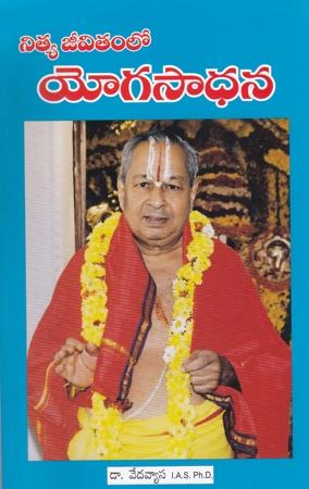 Nitya Jeevitamlo Yogasadhana Telugu Book By Dr. Vedavyasa