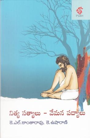 Nitya Satyalu - Vemana Padyalu Telugu Book By K.LKanta Rao And K.Usha Rani