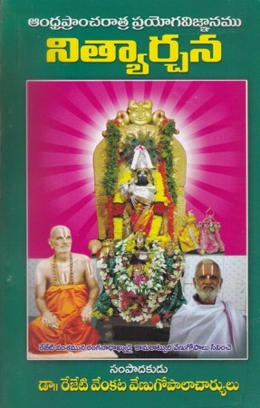 Nityarchana Telugu Book By Dr. Rejeti Venata Venugopalacharyulu