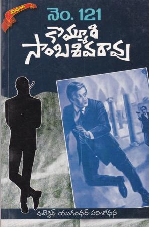 No. 121 Telugu Book By Kommuri Sambasiva Rao (Novels)