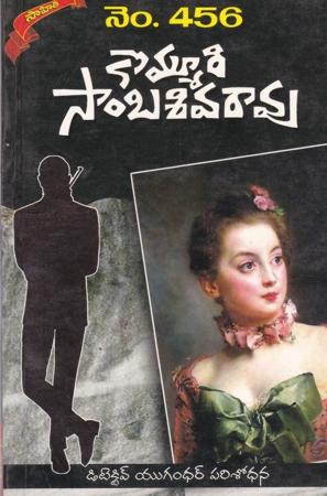 No. 456 Telugu Book By Kommuri Sambasiva Rao (Novels)