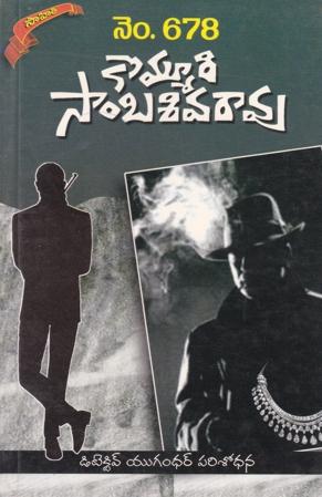 No. 678 Telugu Book By Kommuri Sambasiva Rao (Novels)