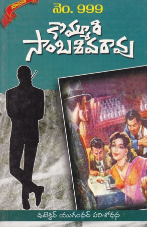 No. 999 Telugu Book By Kommuri Sambasiva Rao (Novels)