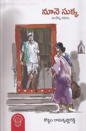 Noone Sukka Inkinni Kathalu Telugu Book By Kottam Ramakrishna Reddy