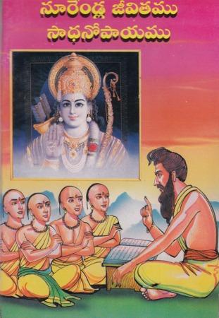 Noorendla Jeevitamu Sadhanopayamu Telugu Book By Vidwan Nadadoori Vijaya Raghavacharyulu