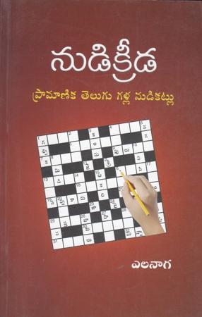Nudi Kreeda Telugu Book By Elanaaga
