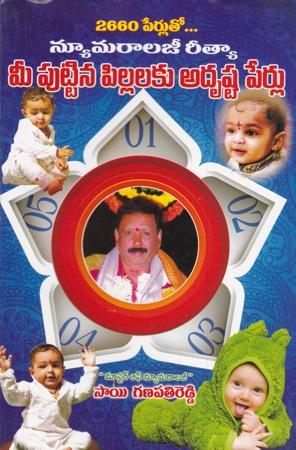 Numerology Reetya Mee Puttina Pillalaku Adrushta Perlu Telugu Book By Sai Ganapati Reddy