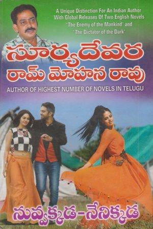 nuvvakkada-nenikkada-telugu-novel-by-suryadevara-ram-mohana-rao-novels