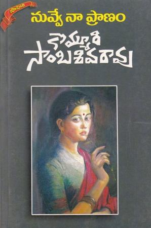 Nuvve Na Pranam Telugu Book By Kommuri Sambasiva Rao (Novels)
