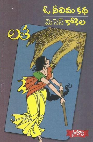 O Neelima Katha - Missess Kokila Telugu Novel By Lata (Novels)