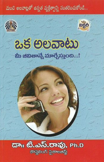 Oka Alavatu Mee Jeevitanne Marchestundi Telugu Book By Dr. T.S.Rao