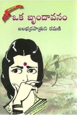 oka-brundavanam-telugu-novel-by-balabhadrapatruni-ramani-novels