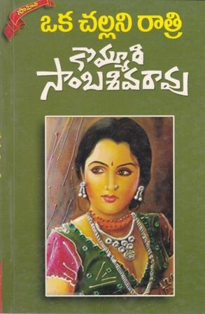 Oka Challani Ratri Telugu Book By Kommuri Sambasiva Rao (Novels)