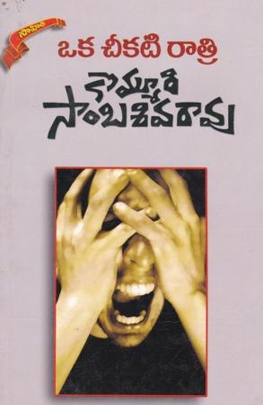 Oka Cheekati Ratri Telugu Book By Kommuri Sambasiva Rao (Novels)