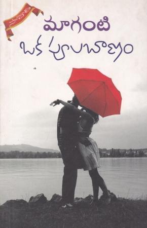 Oka Poola Banam Telug Novel By Maganti (Novels)