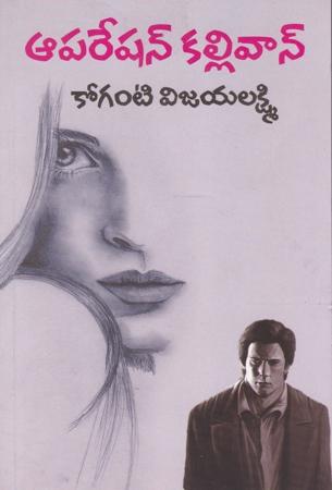 Operation Kallivan Telugu Novel By Koganti Vijayalakshmi (Novels)