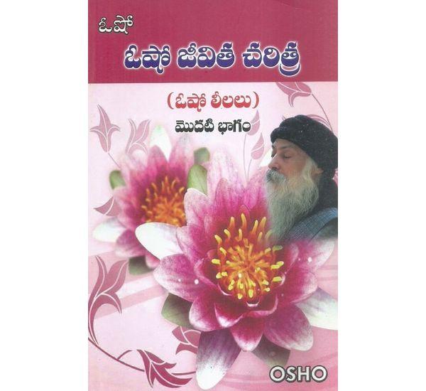 Osho Jeevita Charitra Telugu Book By Osho (Osho Lelalu Modati Bhagam)