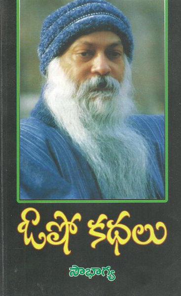 osho-kathalu-telugu-book-by-osho-translated-by-sowbhagya