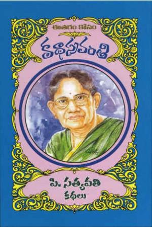 P.Satyavati Kathalu Telugu Book By P.Satyavathi