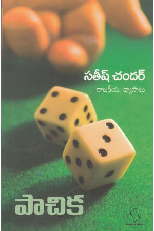 Pachika Telugu Book By Satish Chandar