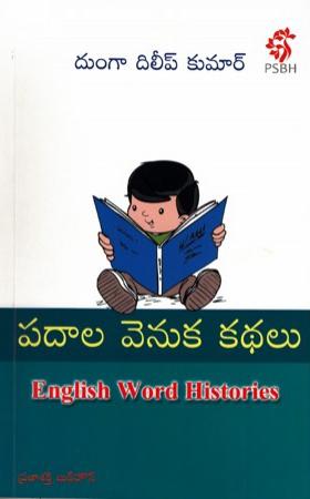 Padaala Venuka Kathalu Telugu Book By Dunga Dileep Kumar
