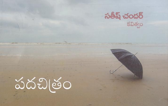 Padachitram Telugu Book By Satish Chandar