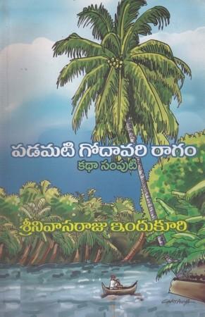 Padamati Godavari Raagam Katha Samputi Telugu Book By Srinivasaraju Indukuri