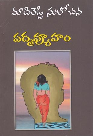 Padmavyuham Telugu Book By Madireddy Sulochana