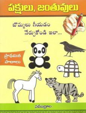 Pakshulu - Jantuvulu Telugu Book By Samudrala (Pradhamika Pathalu)