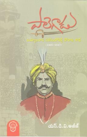 Palegadu (Uyyalavada Narasimha Reddy Porata Gadha) Telugu Book By S.D.V.Aziz