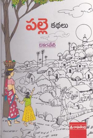 Palle Kathalu Telugu Book By Doraveti