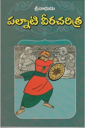 Palnaati Veera Charitra Telugu Book By Srinadhudu