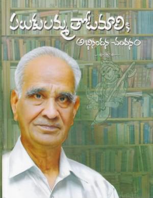 Palukulamma Totamaliki Abhinandana Chandanam Telugu Book By Modugula Ravikrishna