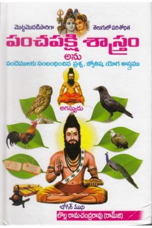 pamchapakshi-sastram