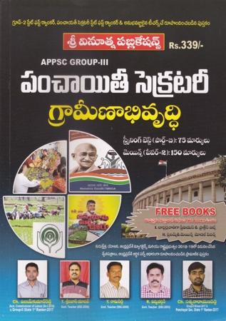 Panchayat Secretary Grameenabhivrudhi Telugu Book By Ch.Vijay Kumar Reddy