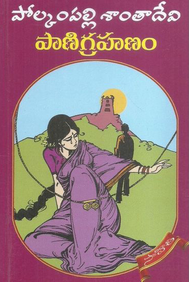 Panigrahanam Telugu Novel By Polkampalli Santa Devi (Novels)