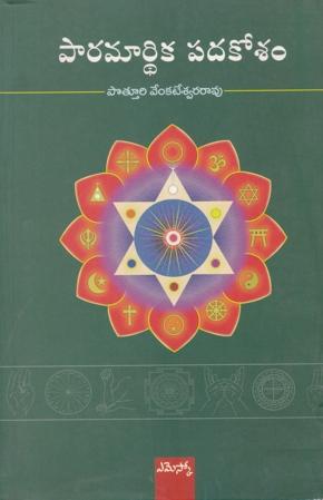 Paramardhika Padakosam Telugu Book By Potturi Venkateswara Rao