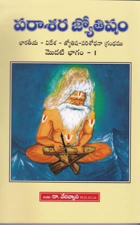 Parasara Jyotisham Modati BhagamTelugu Book By Dr. Vedavyasa