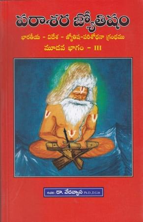 Parasara Jyotisham Moodava BhagamTelugu Book By Dr. Vedavyasa