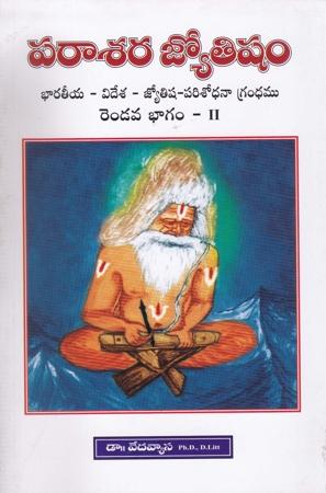 Parasara Jyotisham Rendava Bhagam Telugu Book By Dr. Vedavyasa