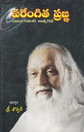 Parengita Pragna Telugu Book By Sree Sarvari (Dada Gavand Aatmakatha)