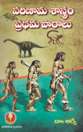 Parinama Sastra, Pradhama Pathalu Telugu Book By Dr. R.K