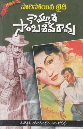 Paripoyina Khaidi Telugu Book By Kommuri Sambasiva Rao (Novels)