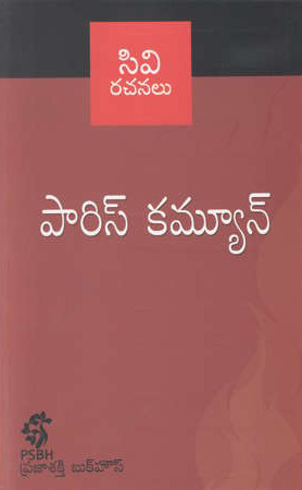 Paris Commune Telugu Book By C.V.