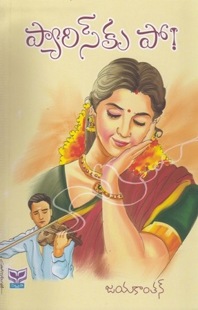 Parisku Po Telugu Book By Jayakantan (Translated By Gillella Balaji